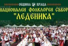 Национального фольклорного фестиваля Леденика