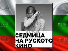 Неделя российского кино в Болгарии