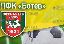 ПФК Ботев Враца