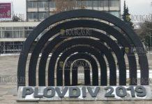 Пловдив - Культурная столица Болгарии 2019