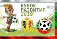 Сборная Болгарии по футболу уступила сборной Бельгии, 0-10