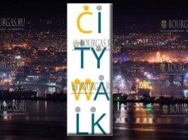 Варна CityWalk