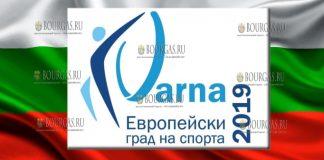 Варна - Европейский город спорта 2019 года