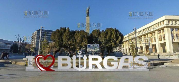 я люблю Бургас