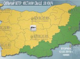 12 февраля 2019 года скорость ветра в некоторых регионах Болгарии превышала 110 км ч