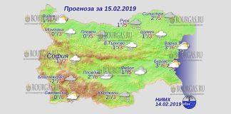 15 февраля 2019 года, погода в Болгарии