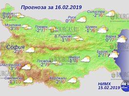 16 февраля 2019 года, погода в Болгарии
