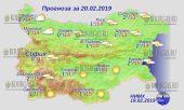 20 февраля 2019 года, погода в Болгарии