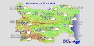 23 февраля 2019 года, погода в Болгарии