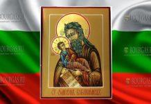 3 февраля в Болгарии чтят память Святого Симеона Богоприимца