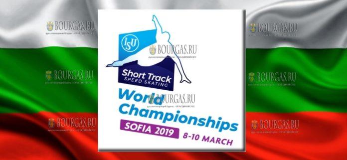 Чемпионата мира по шорт-треку София, март 2019 года