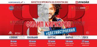 Филипп Бургас представит в Болгарии свое новое шоу - Я+R, мое второе я