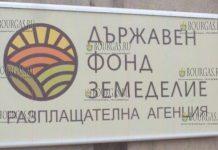 Государственный фонд Земеделие Болгария