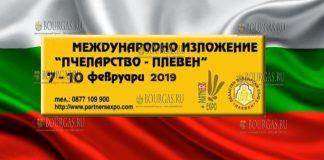 ХVІІ Международная выставка Пчеловодство-Плевен 2019
