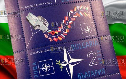 К 15-летию членства Болгарии в НАТО выпущена почтовая марка