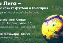 Ла Лига - Испанский футбол и Болгария