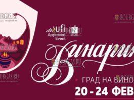 Международная выставка виноградарств и вина Vinaria 2019 в Пловдиве