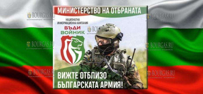 министерство обороны Болгарии проводит компанию - Будь солдатом