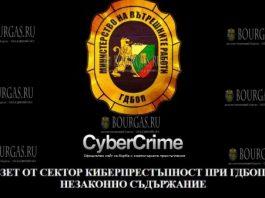 отдел Киберпреступность МВД Болгарии