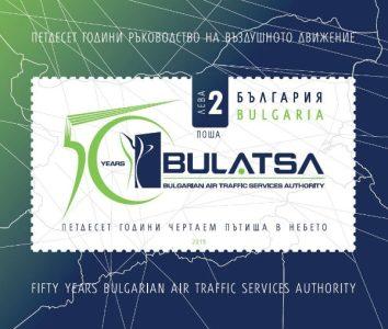 почтовая марка 50-летие BULATSA