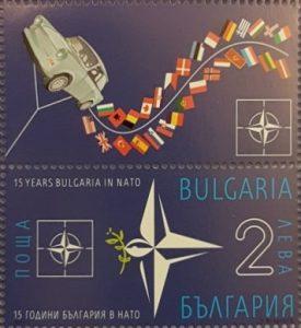 почтовая марка Болгария - 15 лет членства Болгарии в НАТО
