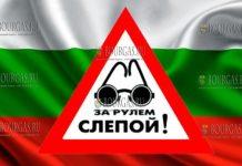 слепой водитель за рулем авто в Болгарии