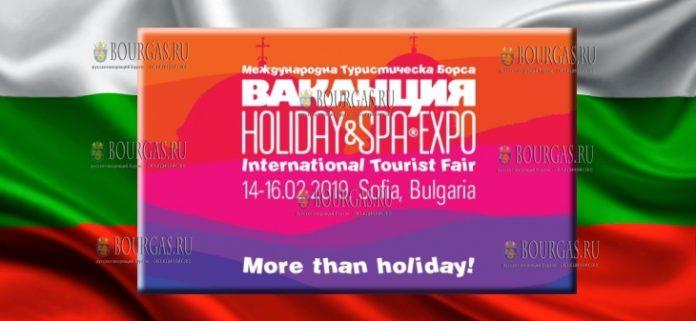 София проходит Международную туристическую выставку Отдых & СПА Экспо 2019