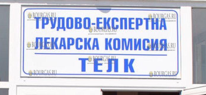 ТЕЛК Болгария - ТЭКВ
