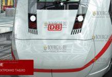 Теперь за движением поездов в Болгарии можно следить онлайн
