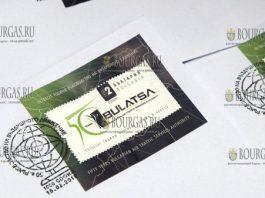 В Болгарии выпустили почтовую марку 50-летие BULATSA