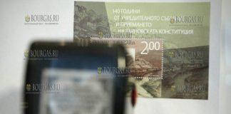В Болгарии вышла почтовая марка - 140 лет Учредительному собранию и принятия Тырновской конституции