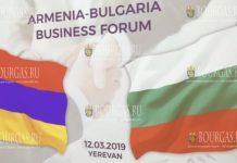 Армения - Болгария, Болгария - Армения