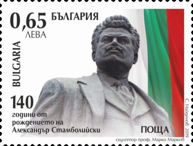 болгарская почтовая марка 140 лет со дня рождения Александра Стамболийского