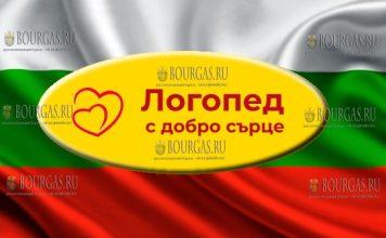 Логопед с добрым сердцем