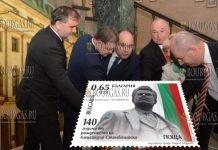 презентация болгасркой почтовой марки 140 лет со дня рождения Александра Стамболийского