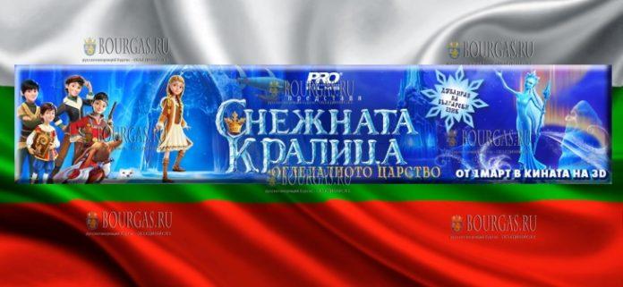 Снежная Королева Зазеркалье в Болгарии