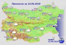 14 апреля 2019 года, погода в Болгарии