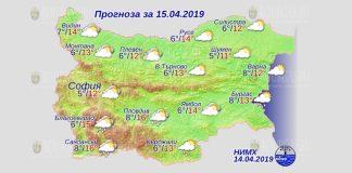 15 апреля 2019 года, погода в Болгарии