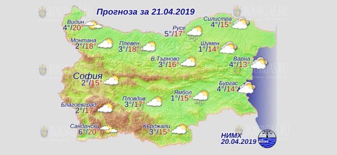 21 апреля 2019 года погода в Болгарии