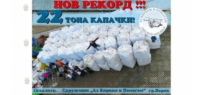 22 тонны или более 1 миллиона колпачков собрались за день в Варне