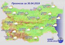 30 апреля 2019 года погода в Болгарии