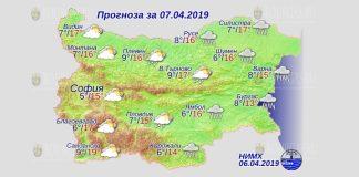 7 апреля 2019 года, погода в Болгарии
