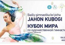 этап Кубка мира по художественной гимнастике в Ташкенте