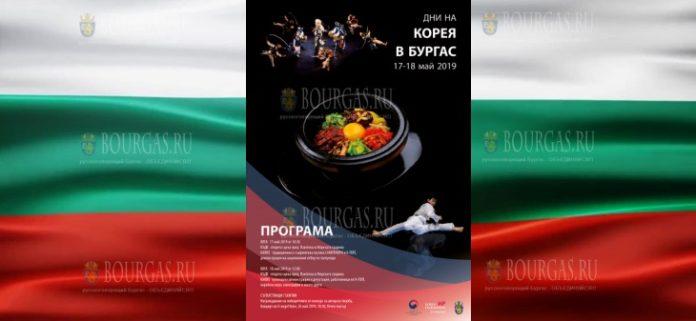 В Бургасе пройдет двухдневный фестиваль, посвященный культуре Южной Кореи