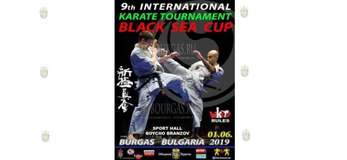 9 турнир по карате Кубок Черного моря