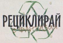 Бургас очищается от пластика