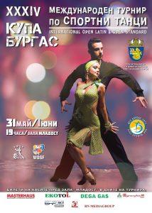 Бургас примет конкурс спортивных танцев BURGAS OPEN 2019