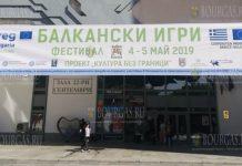 Двухдневный фестиваль Балканские игры пройдет в Благоевграде