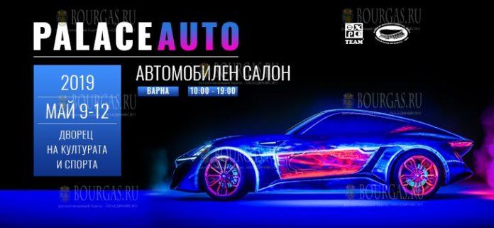 Palace Auto Varna