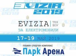 Парк Арена ОЗК в Бургасе примет первое издание технической выставки EVIZIA